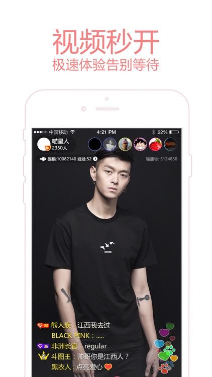 偶遇直播-寂寞视频直播秀场 screenshot-3