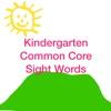 Kindergarten Common Core Sight Words