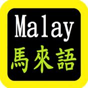Malaysia Audio Bible app review