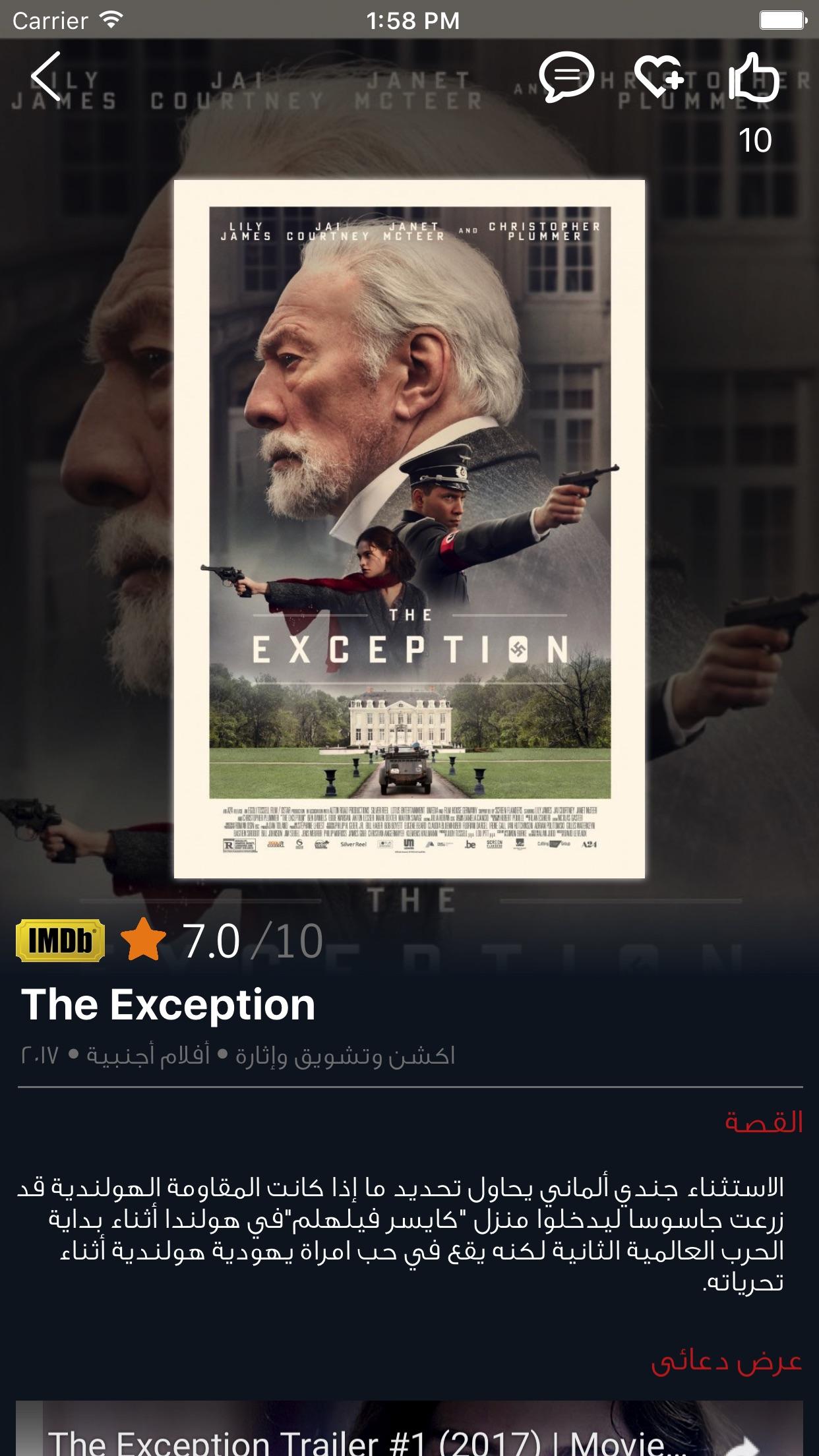 أفلامي ماكس Screenshot