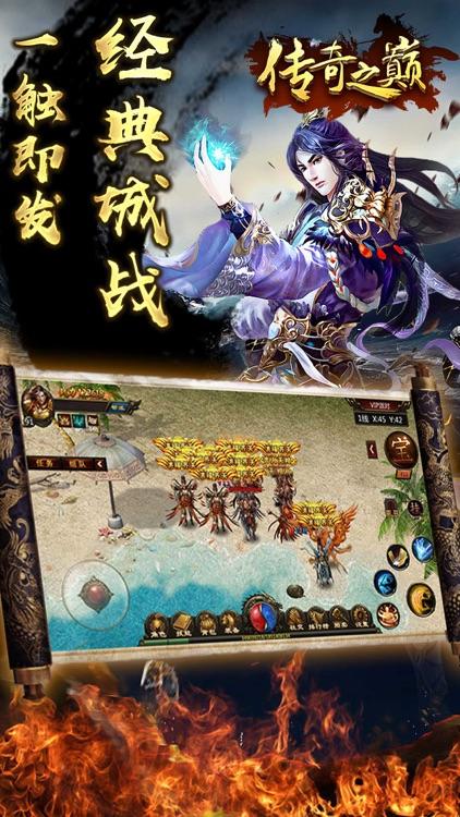 传奇之巅-热血sf世界王者传奇 screenshot-4