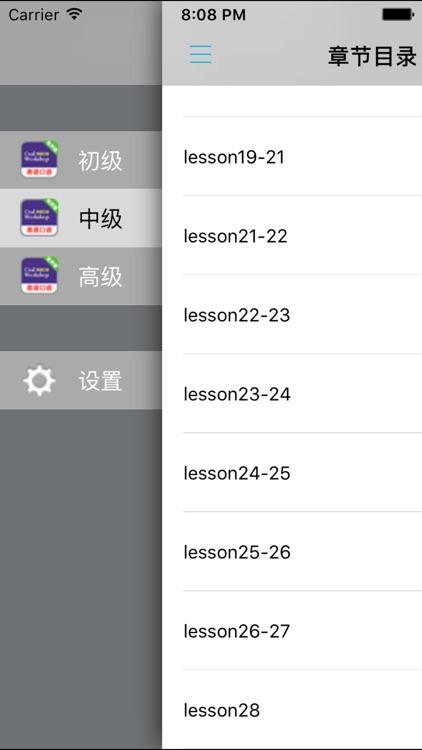 英语口语教程全三册 -初中高级课程辅导助手 screenshot-3