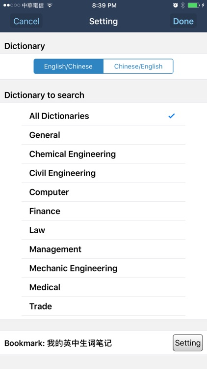 Transwhiz E/C(simp) Dictionary screenshot-1