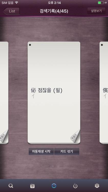 동아 현대활용옥편 screenshot-4