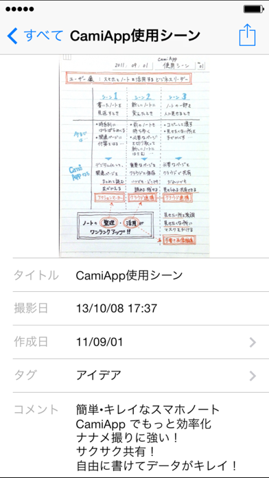 CamiApp - キャミアップ ScreenShot2