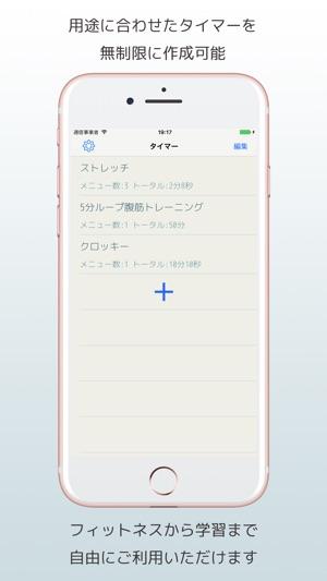 トレーニングタイマー Screenshot