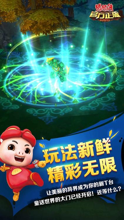 猪猪侠(官方正版ARPG) screenshot-3