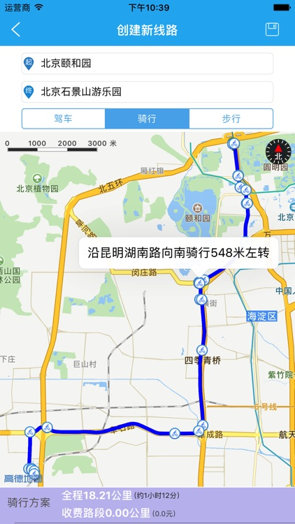 路线规划专家 screenshot-3