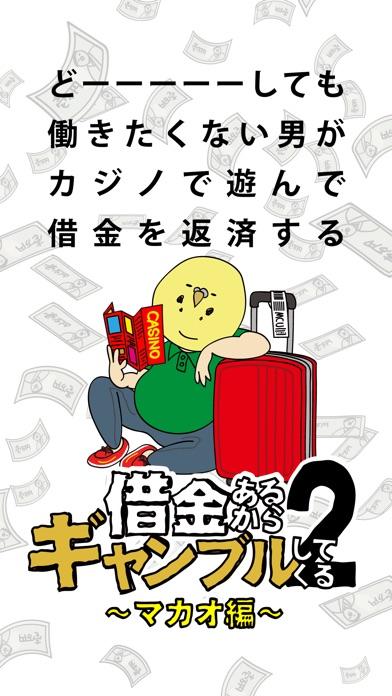 借金あるからギャンブルしてくる2 〜マカオ編〜のスクリーンショット1