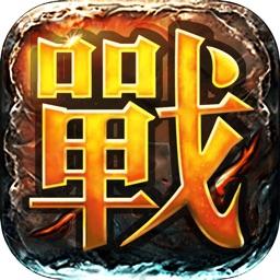 决战中州-经典传奇世界MMORPG城战