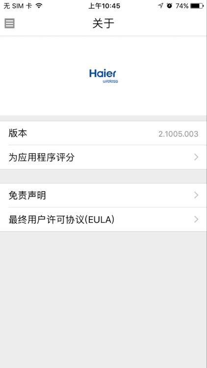 海尔云视 screenshot-3