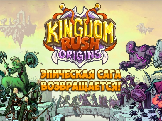 Kingdom Rush Origins HD на iPad