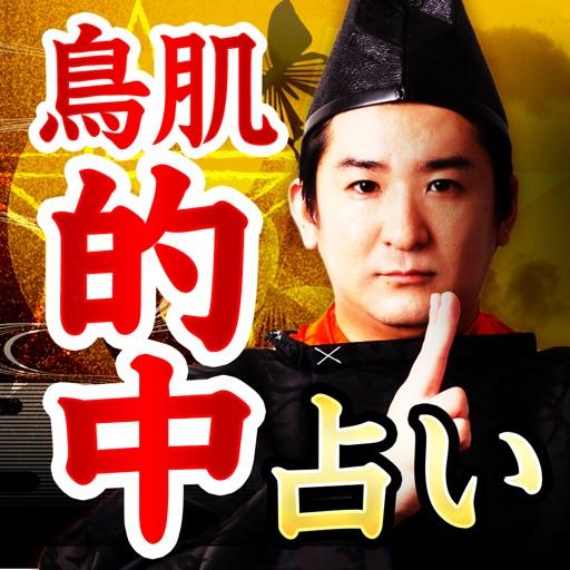 鳥肌的中【結界霊視占い】ラスト陰陽師・橋本京明