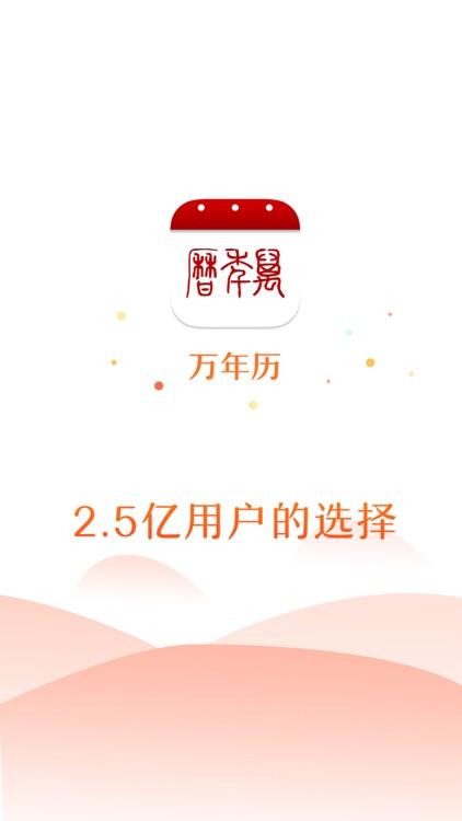 万年历-日历天气农历黄历 screenshot-4