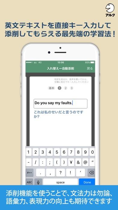 キクタン英会話<初級編>【添削+発音練習機... screenshot1
