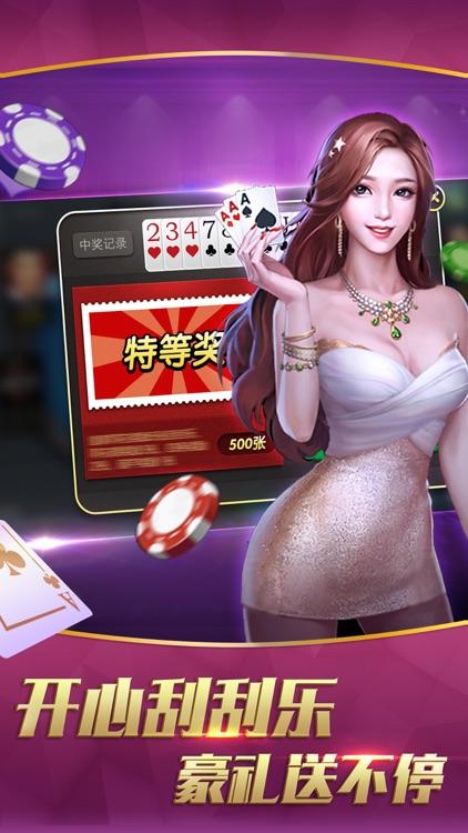 炸金花-真人疯狂炸金花欢乐版 screenshot-3