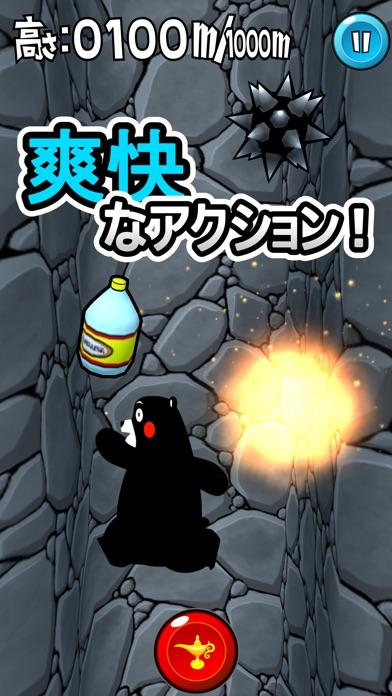 でられんばい 【くまモンバージョン】 screenshot1