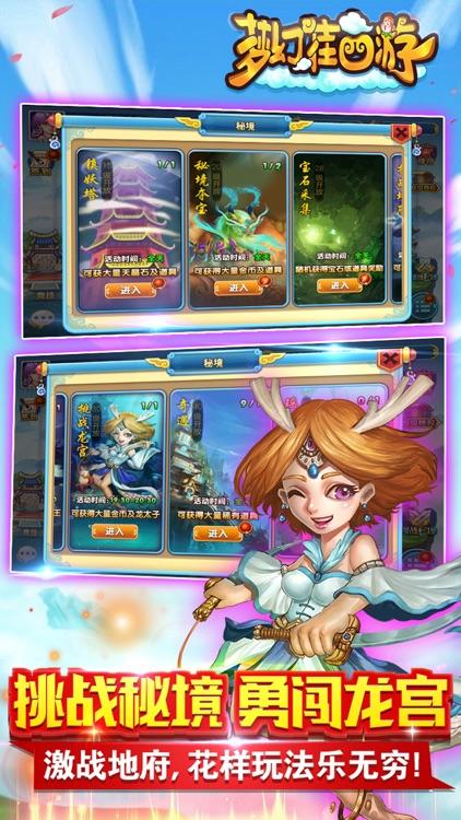 梦幻挂西游 - 最省力的全民经典策略挂机手游游戏! screenshot-4