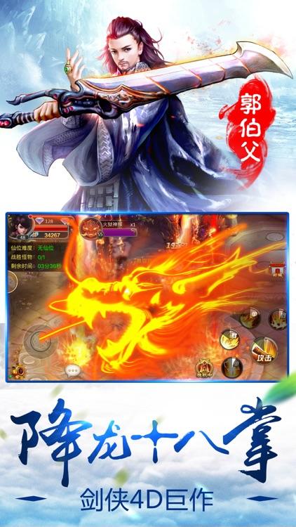 苍穹剑雨 screenshot-2