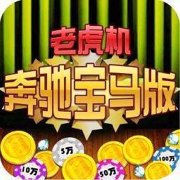 电玩奔驰宝马-森林舞会街机电玩城鱼丸游戏