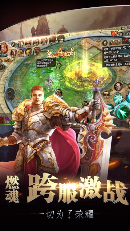 魔剑大陆- 年度史诗级魔域动作手游 screenshot-4