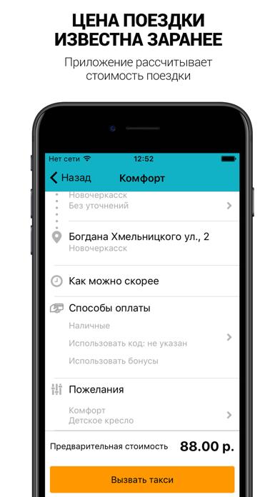 Такси Катюша НовочеркасскСкриншоты 3