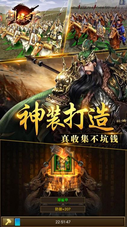 割据天下-三国策略国战游戏 screenshot-3
