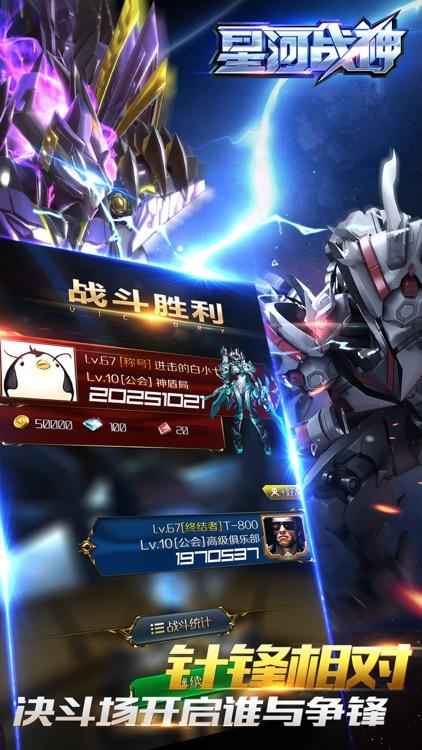 星河战神 screenshot-1