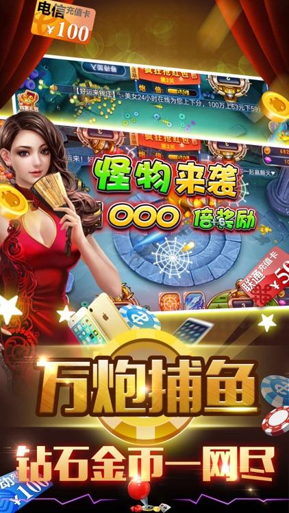 大富翁娱乐城-奔驰宝马街机游戏厅 screenshot-4