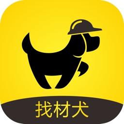 找材犬-建材采购的一站式服务平台