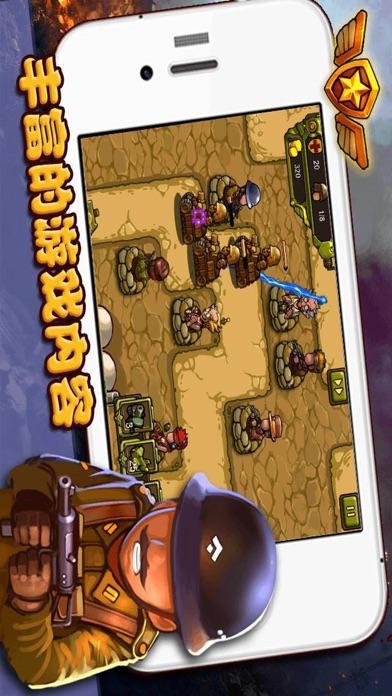 战争塔防-小小守卫军战地保卫战のおすすめ画像2