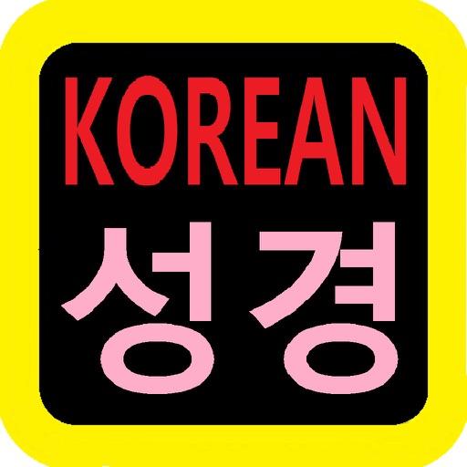Korean Audio Bible