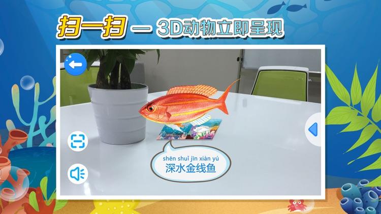 缤纷的鱼2-海洋鱼类百科绘画科普启蒙