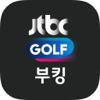 JTBC골프부킹