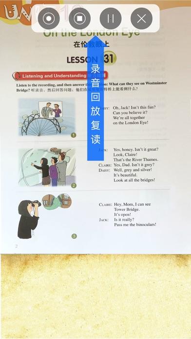 新概念英语青少版英语 1B - 读书派点读学习机出品 screenshot 5