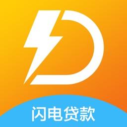 闪电贷款-30000元小额极速借款平台