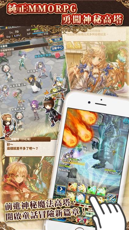 公主之塔 screenshot-1