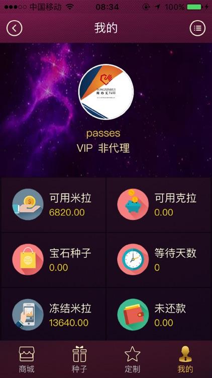普力马达萨 app image