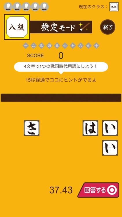 ミニブシもじならべ screenshot-3