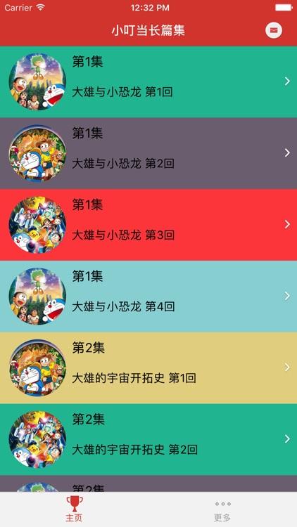 【哆啦A梦】小叮当长篇集 screenshot-3