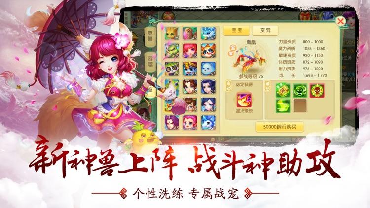 百炼成仙-回合修仙,策略制胜 screenshot-3