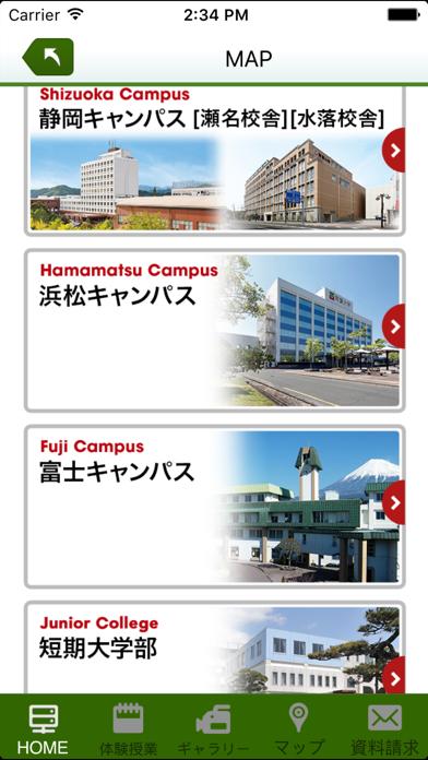 常葉大学 公式アプリのおすすめ画像4
