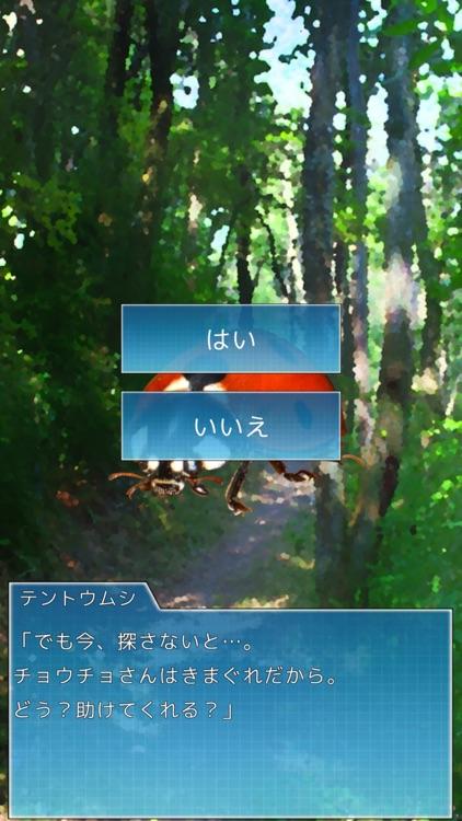 室池いきもの王国 春夏 screenshot-3