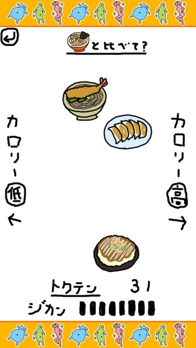カロリー仕分け 〜どっちが太る?〜 ScreenShot0