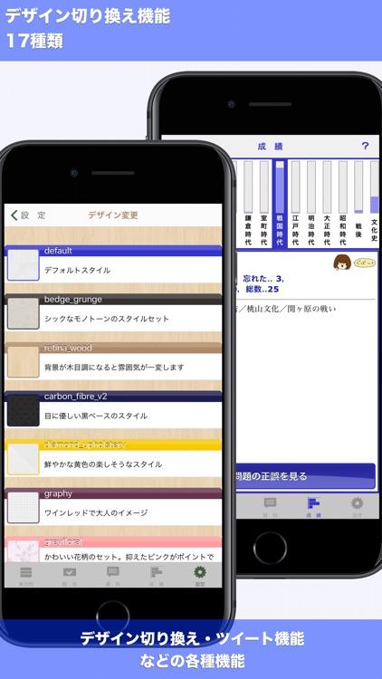 中学レベルの日本史FV screenshot-4