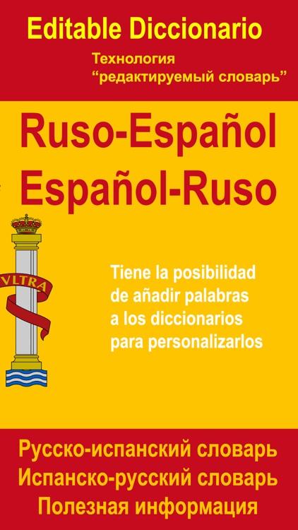 Antonio — Русско-испанский — Ruso-Español