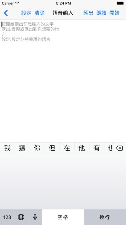 注音字典 screenshot-4