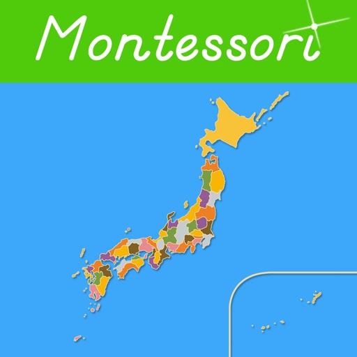 日本の都道府県 - モンテソーリ式地理 (Prefectures of Japan)