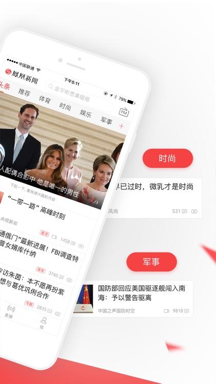 凤凰新闻(专业版)-有料的军事新闻、娱乐短视频