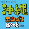 OKINAWA ENJOY BOOK